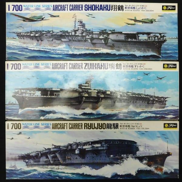 フジミ 1/700 WL 航空母艦 翔鶴 瑞鶴 龍驤