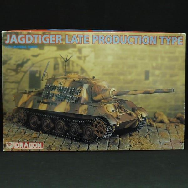 ドラゴン 1/35 ヤークトティーガー / 戦車 プラモ