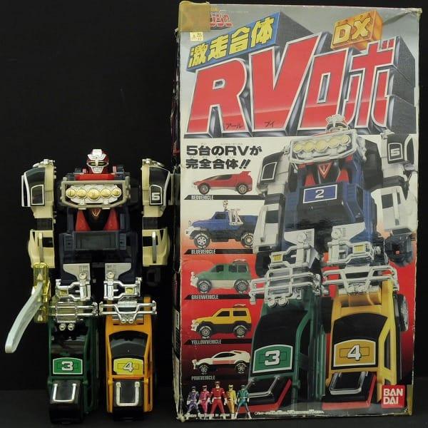 激走合体 DX RVロボ 当時物 / 激走戦隊カーレンジャー