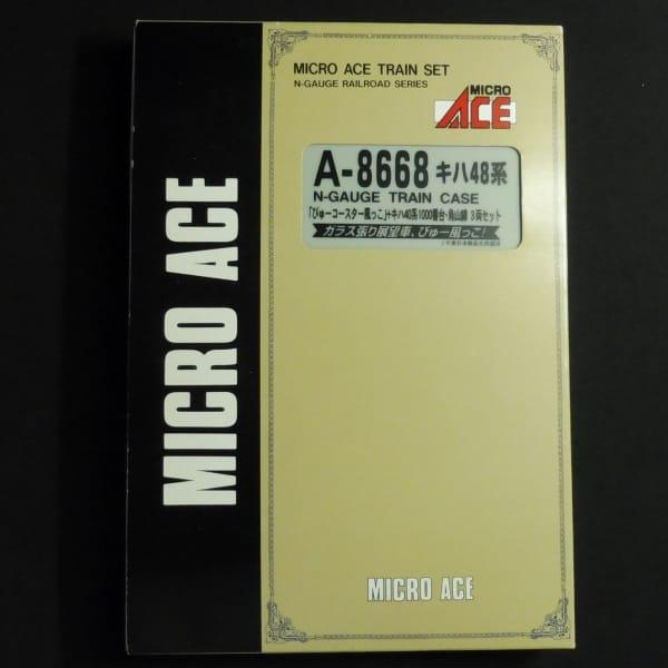 マイクロエース A‐8668 キハ48 びゅーコースター風っこ