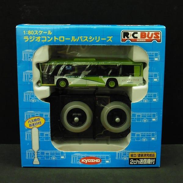 京商 1/80 ラジオコントロール 国際興業バス / RC
