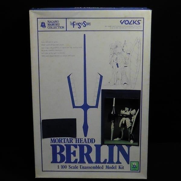 ボークス 1/100 ベルリン ホワイト・バイオレット / FSS