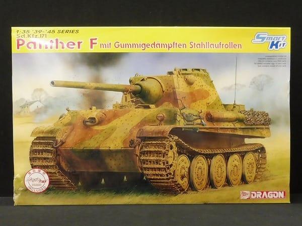 サイバーホビー 1/35 ドイツ軍 パンターF型