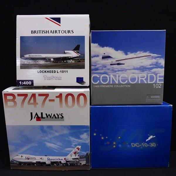 1/400 ドラゴン B747-100 JAL WAYS JAS DC-10-30 他