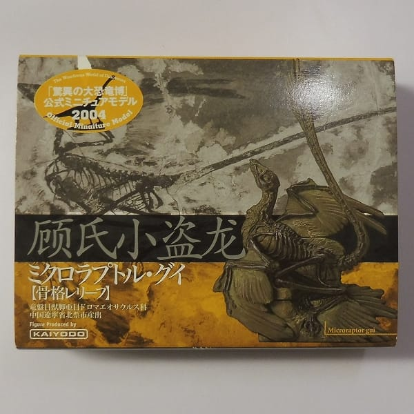 海洋堂 驚異の恐竜博 2004 ミクロラプトルグイ 骨格