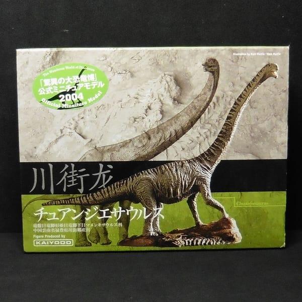 海洋堂 驚異の大恐竜博 2004 チュアンジェサウルス
