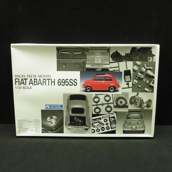 グンゼ 1/24 FIAT フィアットアバルト 695SS