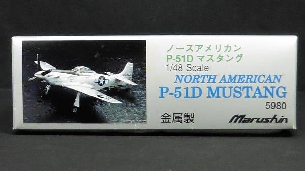 マルシン ノースアメリカン P-51D マスタング 金属製