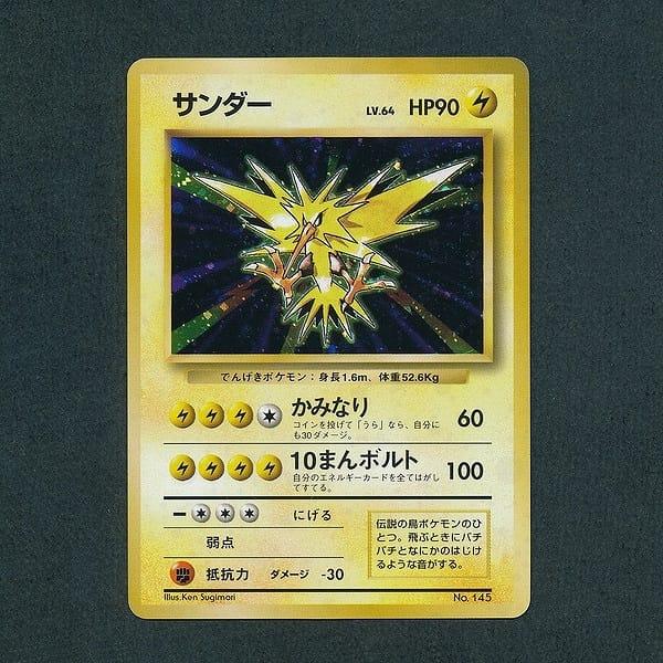 旧裏面 ポケモンカード サンダー Lv.64 初版 / でんげきポケモン