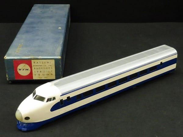 カツミ HOゲージ 東海道新幹線 1号車 21形式 2等制御車