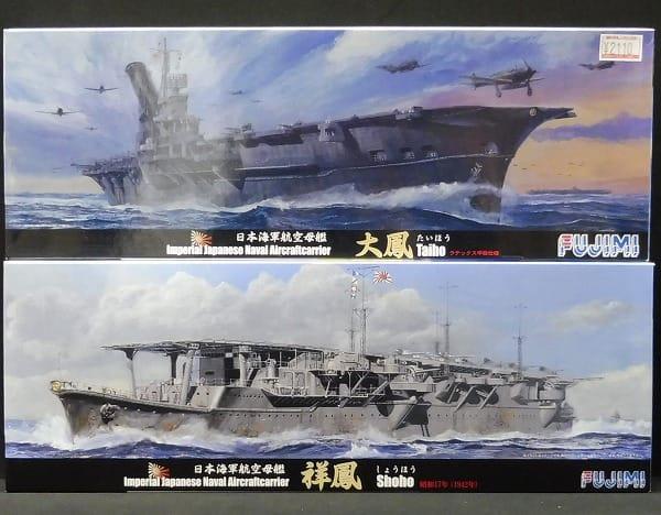 フジミ1/700 航空母艦 特49 大鳳 特88 祥鳳