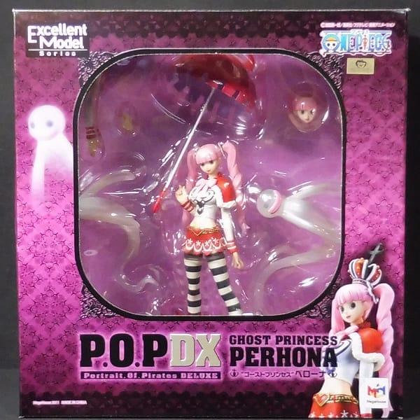P.O.P DX ゴーストプリンセス ペローナ ワンピース POP