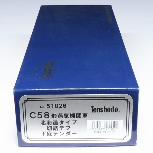 天賞堂 C58形蒸気機関車 北海道 切詰デフ 平底テンダー