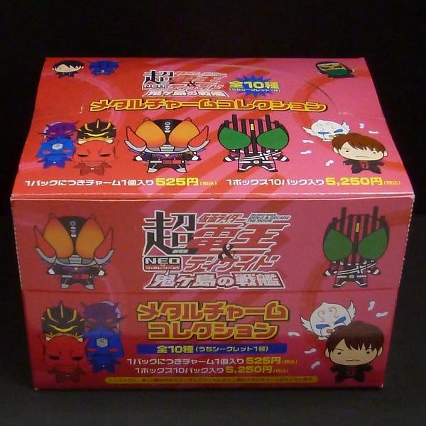 超電王&ディケイド メタルチャームコレクション 1BOX