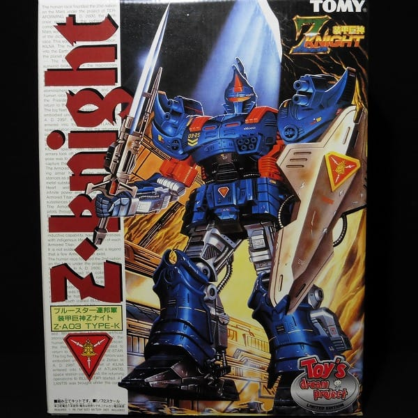 ブルースター連邦軍 装甲巨神Zナイト Z A03 TYPE-K