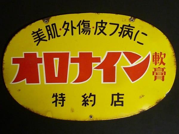 昭和レトロ オロナイン軟膏 両面 ホーロー看板