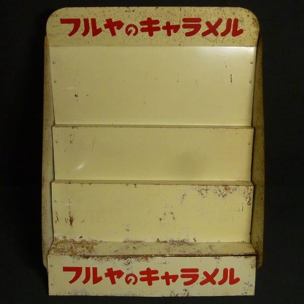 昭和レトロ フルヤのキャラメル 商品棚 / ホーロー