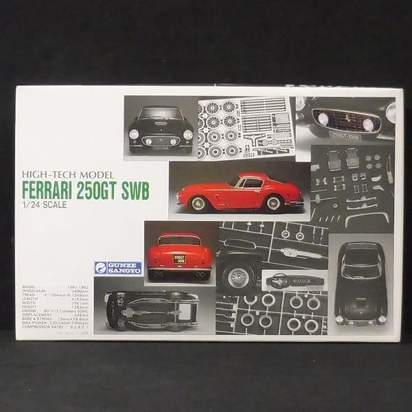 グンゼ 1/24 ハイテックモデル フェラーリ 250GT SWB