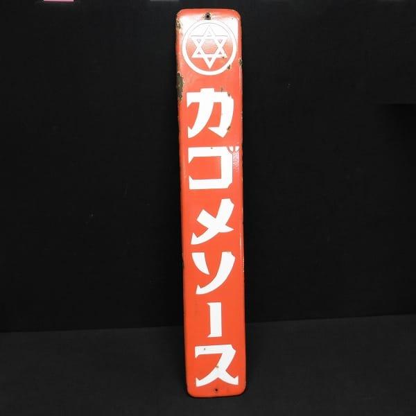 昭和レトロ カゴメソース 琺瑯 ホーロー看板