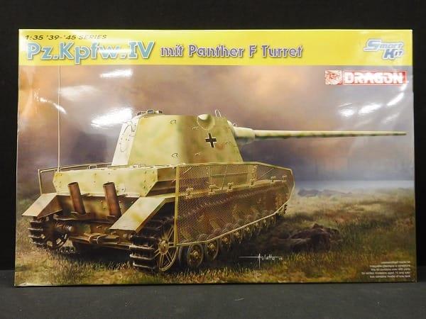 ドラゴン 1/35 Ⅳ号戦車 シュマールトゥルム砲塔搭載型