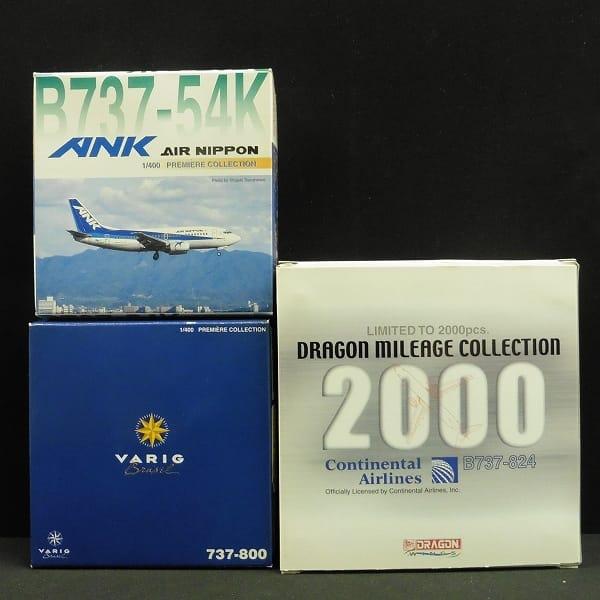 ドラゴン 1/400 B737-800 ヴァリグ・ブラジル航空 他