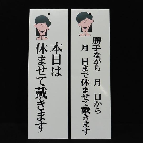 ナショナル ナショナル坊や 営業中 休業 看板 プレート_3