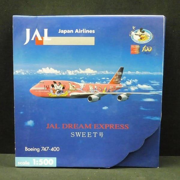 1/500 ボーイング747-400 JAL ドリームエクスプレス