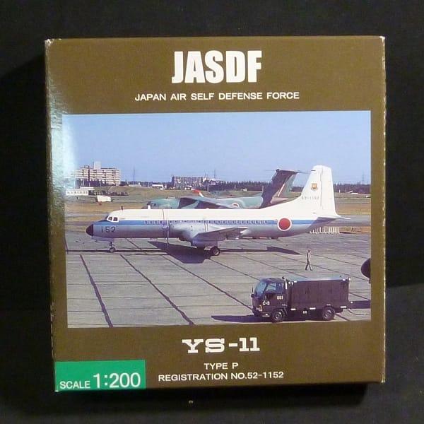 全日空商事 1/200 航空自衛隊 YS-11 TYPE P 空自 JASDF