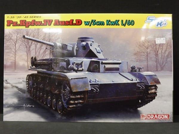 サイバーホビー ドイツ軍 1/35 Ⅳ号戦車D型 / ガルパン