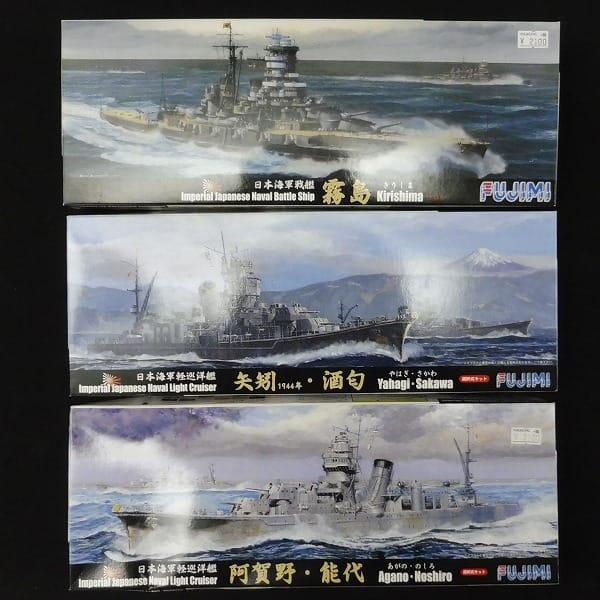 フジミ 1/700 軽巡 矢矧/酒匂  阿賀野/能代 戦艦 霧島