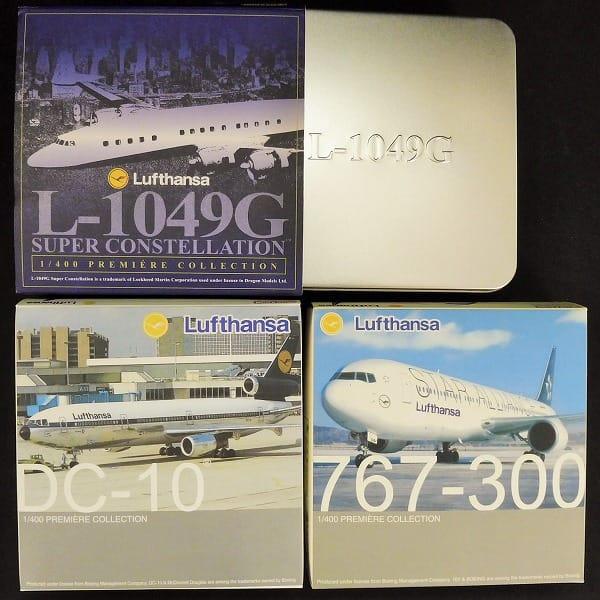 DRAGON 1/400 ルフトハンザ L-1049G DC-10 他 / 航空機