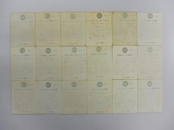 カルビー 旧 仮面ライダー カード 448 – 466 セミコンプ_2
