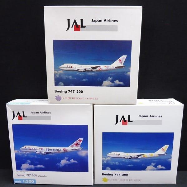 ヘルパ 1/500 ボーイング 747-200 / JA8111 リゾッチャ
