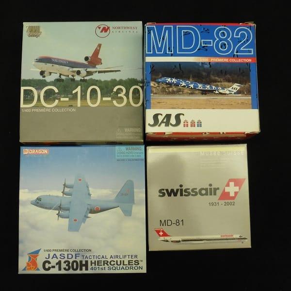 ドラゴン 1/400 MD-81 82 DC-10-30 C-130H まとめて