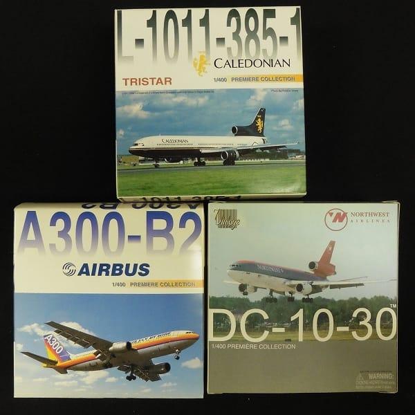 ドラゴン 1/400 DC-10-30 ノースウエスト航空 他/飛行機