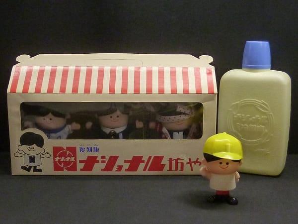 ナショナル坊や 色々 人形 貯金箱 / マスコット_1