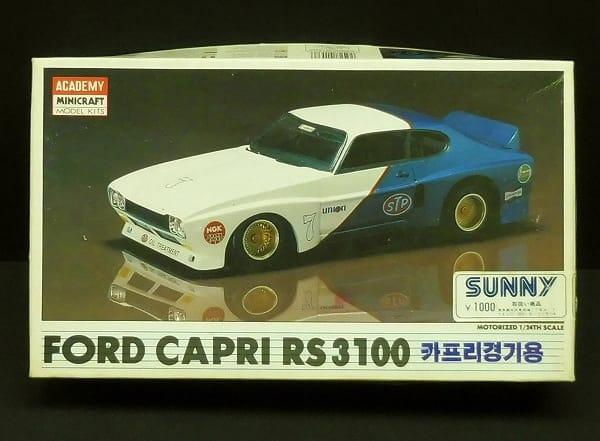 アカデミー 1/24 フォード カプリ RS3100 モーター