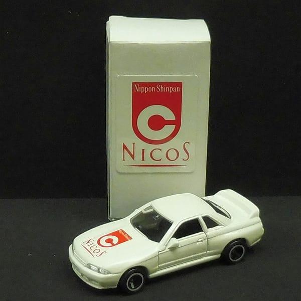 NICOS 特注 トミカ スカイライン GT-R 白 ニコス 日本製