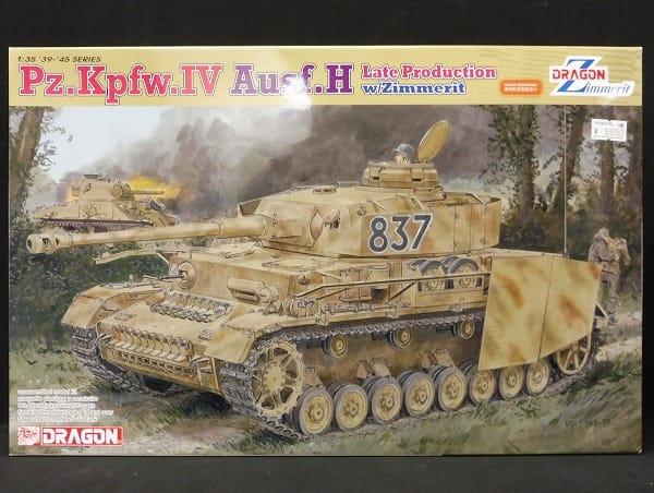 サイバーホビー 1/35 Ⅳ号戦車H型 後期生産型/ ガルパン