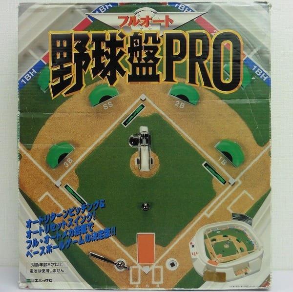 エポック社 フルオート 野球盤PRO / ボードゲーム