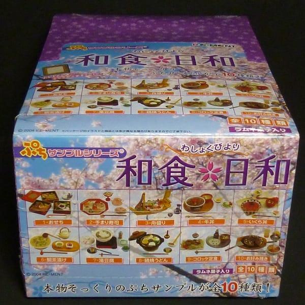 リーメント 和食日和 ぷちサンプル 1BOX 10個入