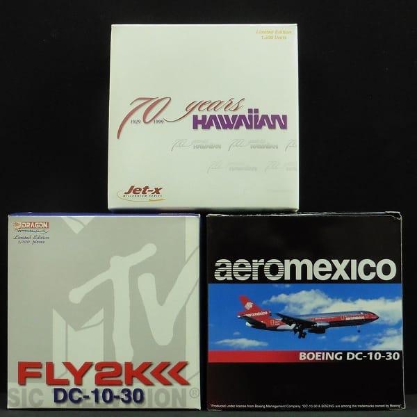 ドラゴン 1/400 DC-10-30 アエロメヒコ航空 他 / 飛行機