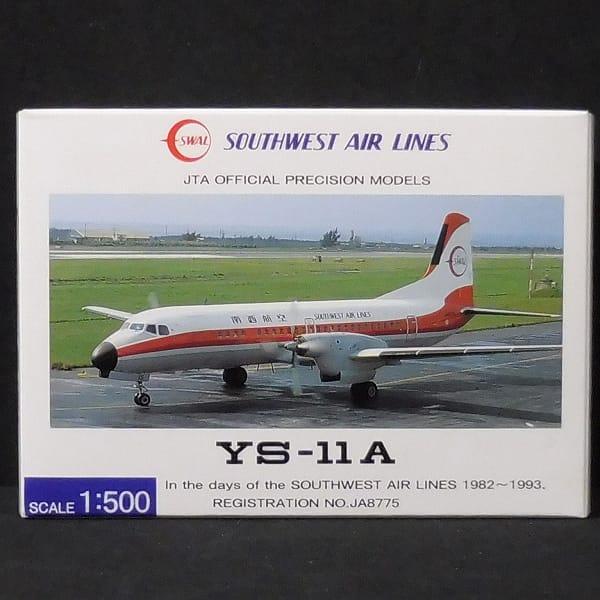 JTA商事 1/500 南西航空 YS-11A / 模型 No.YS51101