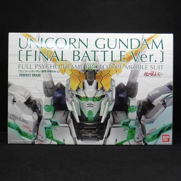 PG 1/60 RX-0 ユニコーンガンダム 最終決戦Ver.