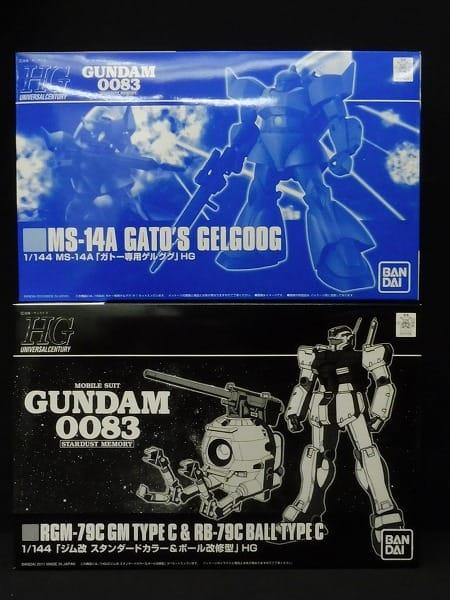 PB限定 0083 HG ガトー専用ゲルググ ジム改&ボール