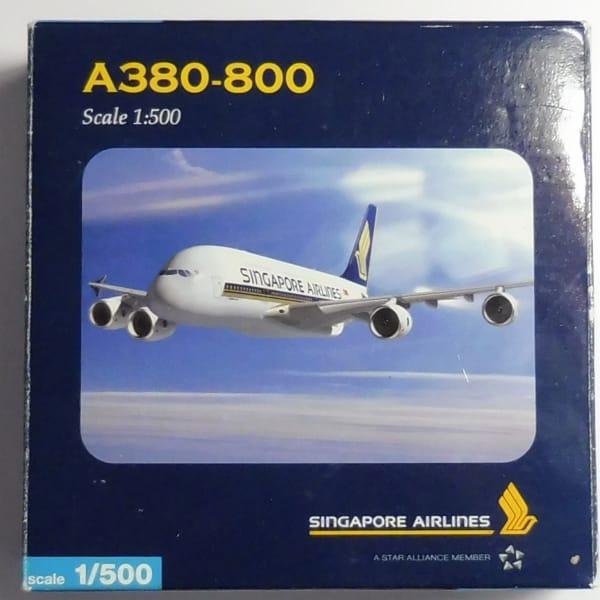 herpa 1/500 エアバス A380-800 シンガポール航空