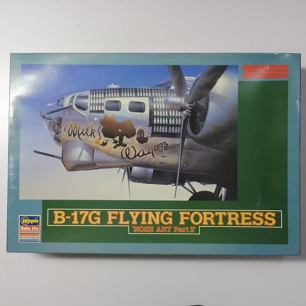 ハセガワ 1/48 B-17G フライング フォートレス / 戦闘機