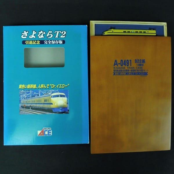 マイクロエース A-0491 922系 さよならT2引退記念 木箱