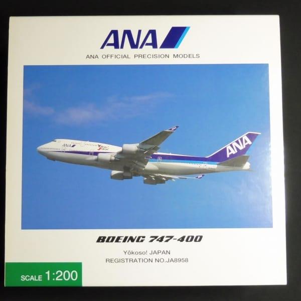 ANA NH20958 1/200 ボーイング 747-400 YOKOSO! JAPAN