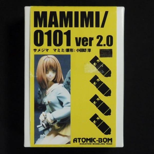 ATOMIC-BOM サメジマ マミミ ver.2.0 / ガレキ フリクリ
